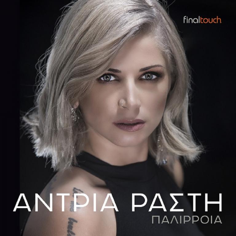 """Άντρια Ράστη: Το νέο τραγούδι """"Παλίρροια"""""""