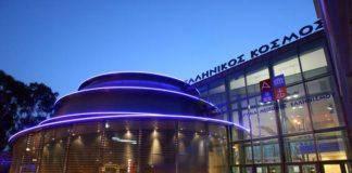 Κέντρο Πολιτισμού Ελληνικός Κόσμος