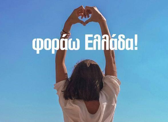 Φοράω Ελλάδα