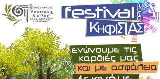 Festival Κηφισιάς 2020