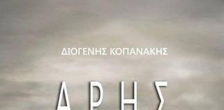 Μυθιστόρημα Άρης