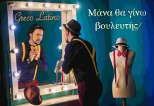 "Greco Latino - ""Μάνα Θα Γίνω Βουλευτής"""