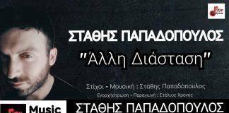 Στάθης Παπαδόπουλος