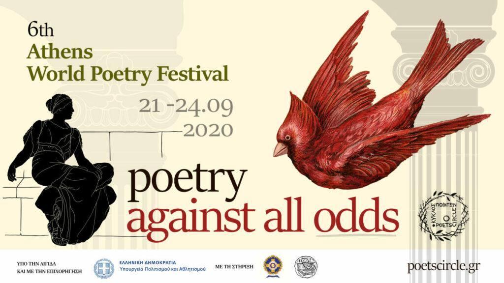 Φεστιβάλ Ποίησης