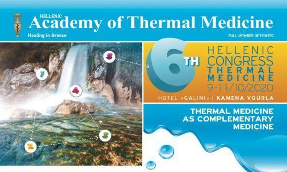Συνέδριο Ιαματικής Ιατρικής