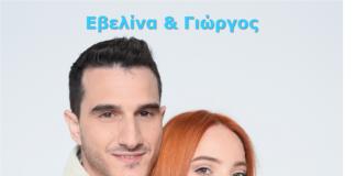 Battle of the couples Εβελίνα & Γιώργος