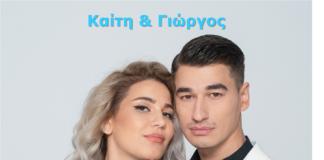Battle of the couples Καίτη & Γιώργος