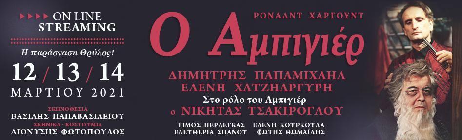 Θέατρο Αμπιγιέρ