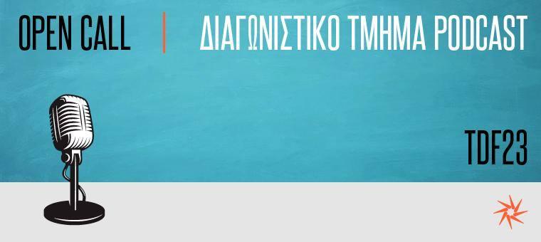 Φεστιβάλ Ντοκιμαντέρ Θεσσαλονίκης