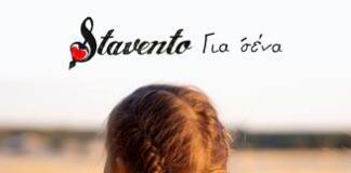 Stavento