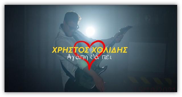 Χρήστος Χολίδης