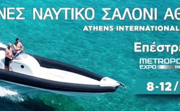 Διεθνές Ναυτικό Σαλόνι